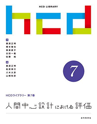 人間中心設計における評価 (HCDライブラリー)