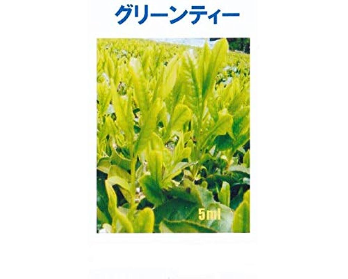 マカダム好ましい容赦ないアロマオイル グリーンティー 5ml エッセンシャルオイル 100%天然成分