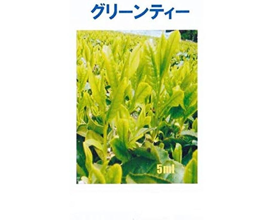 買い手宿る促進するアロマオイル グリーンティー 5ml エッセンシャルオイル 100%天然成分