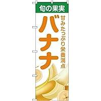 【ポリエステル製】のぼり 旬の果実 バナナ JA-238 のぼり 看板 ポスター タペストリー 集客 [並行輸入品]