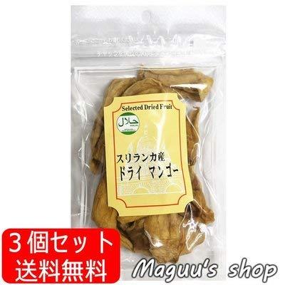 バイオシード スリランカ産 ドライマンゴー 60g×3個セット 砂糖・食品添加物不用 有機栽培