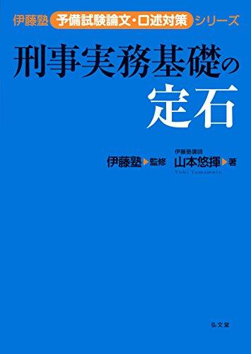 刑事実務基礎の定石 (伊藤塾予備試験論文・口述対策シリーズ 1)