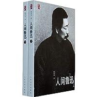 Lu xun (Chinese Edition)