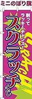 卓上ミニのぼり旗 「スクラッチ」スピードくじ 短納期 既製品 13cm×39cm ミニのぼり