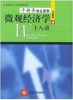 微观经济学十八讲 平新乔讲义系列 北京大学出版社 平新乔微观经济学18讲 考研参考教材