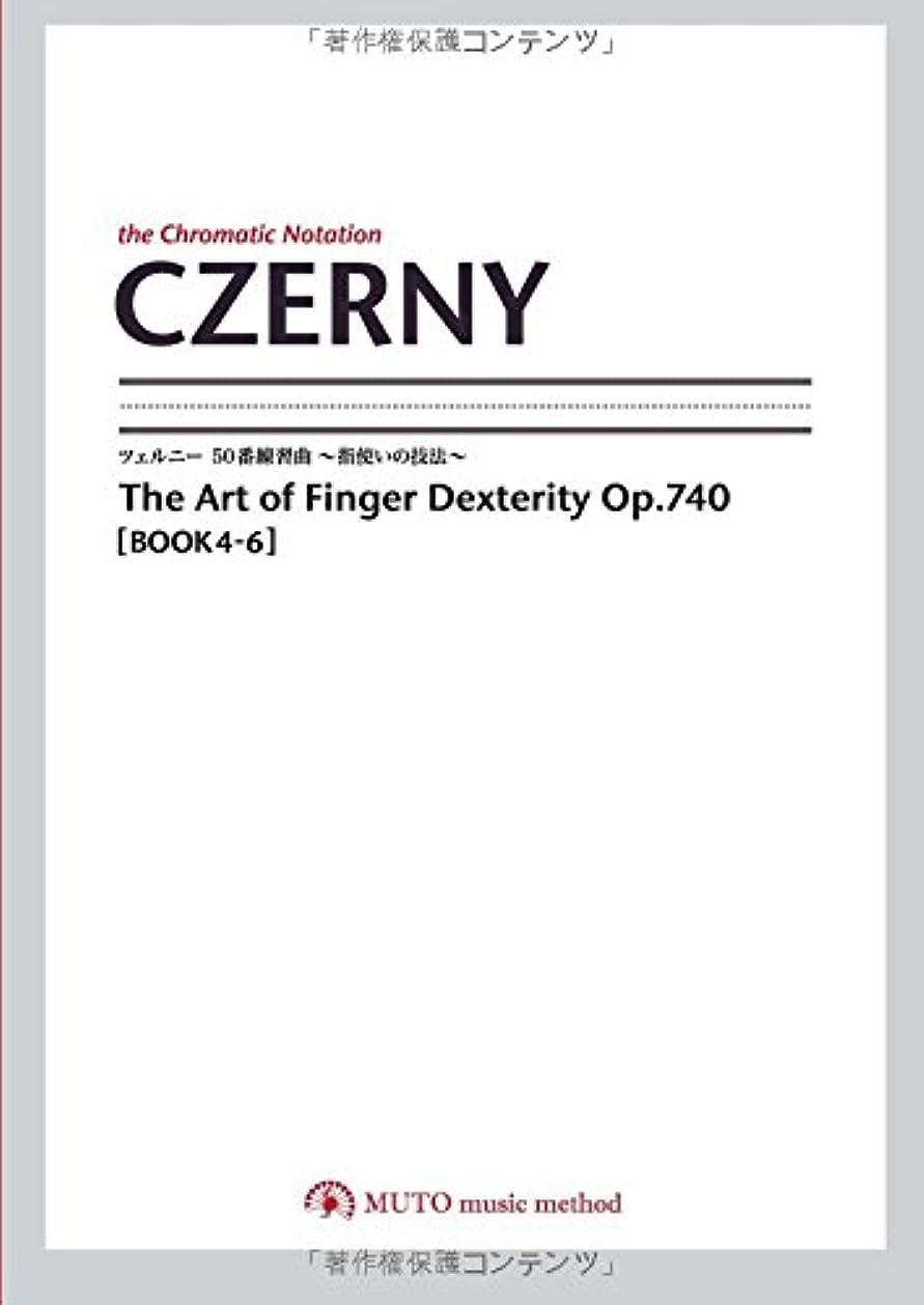 ポルティコカセット依存するツェルニー 50番練習曲?指使いの技法? CZERNY Op.740[Book4-6] (3線譜,クロマチックノーテーション)