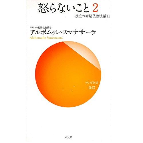 『怒らないこと2―役立つ初期仏教法話〈11〉』のカバーアート