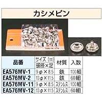 エスコ 9mmカシメピン(鉄ニッケルメッキ/100組) EA576MV-1