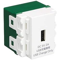 パナソニック(Panasonic) 埋込充電用USBコンセント ホワイト WN1471SW