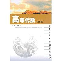 Chinese higher education research lately makes progress 2009 (Chinese edidion) Pinyin: zhong guo gao deng jiao yu yan jiu xin jin zhan 2009