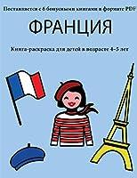 Франция: В этой книге есть 40 страниц с расслабляющим&# (Книга-раскраска)