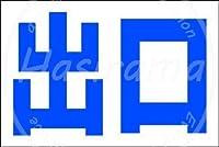 駐車場「出口(紺)」 看板メタルサインブリキプラーク頑丈レトロルック20 * 30 cm
