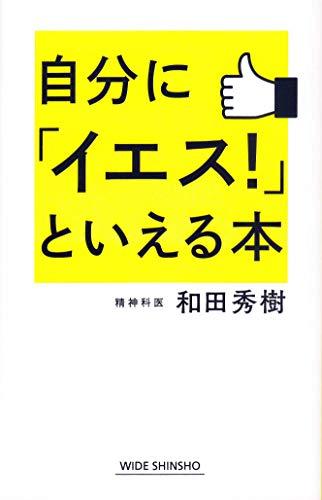 自分に「イエス! 」といえる本 (WIDE SHINSHO 266)