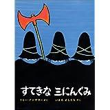 ロングセラー児童書2:すてきな三にんぐみ ロングセラー