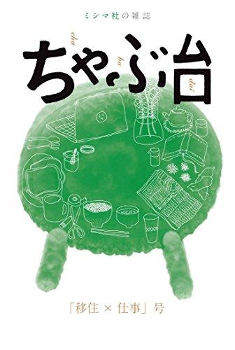 ミシマ社の雑誌 ちゃぶ台 「移住×仕事」号