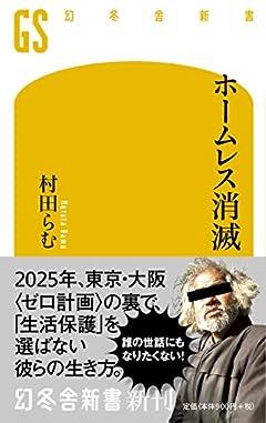 ホームレス消滅 (幻冬舎新書)