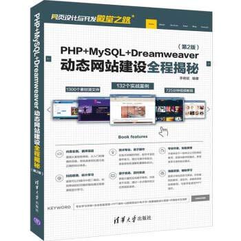 PHP + MySQL + Dreamweaver dynamic website building full Secret (2nd Edition)(Chinese Edition)