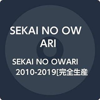 【発売日未定】SEKAI NO OWARI 2010-2019[完全生産限定プレミアムBOX]