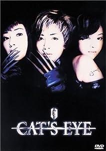 CAT'S EYE(1997)