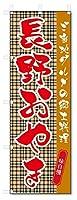 のぼり旗 長野おやき (W600×H1800)