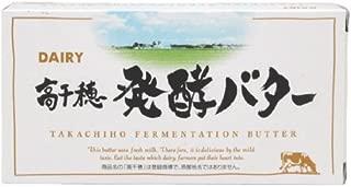 【お一人様10個まで】【高千穂牧場】高千穂発酵バター 200g(加塩タイプ)