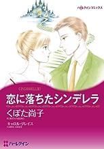 恋に落ちたシンデレラ (ハーレクインコミックス)