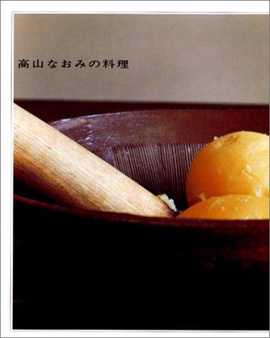 高山なおみの料理の詳細を見る