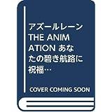 アズールレーン THE ANIMATION あなたの碧き航路に祝福を(1) (1) (REXコミックス)