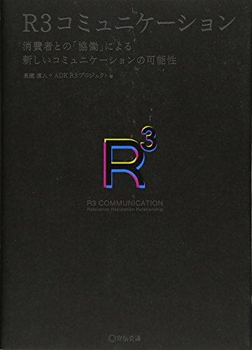R3コミュニケーション―消費者との「協働」による新しいコミュニケーションの可能性