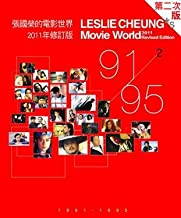 Leslie Cheung's Movie World (2011 Revision)(Chinese Edition)