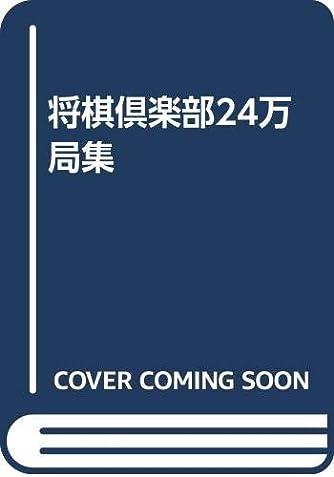 将棋倶楽部24万局集