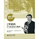 Li Zhenxi and the education of Chinese Democracy(Chinese Edition)