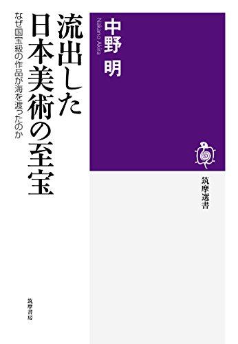 流出した日本美術の至宝 (筑摩選書)