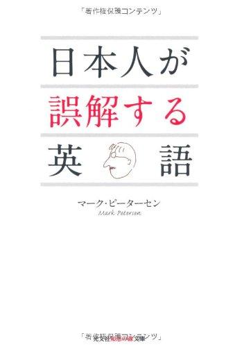 日本人が誤解する英語 (光文社知恵の森文庫)