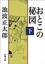 表紙: おとこの秘図(下)(新潮文庫)   池波正太郎