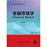 Financial Market (version 4) financial institutions of higher learning in the 21st century textbook of the new Department of(Chinese Edition)