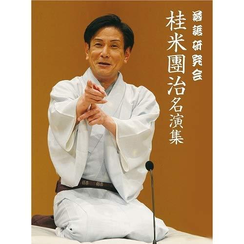 落語研究会 桂米團治名演集 [DVD]