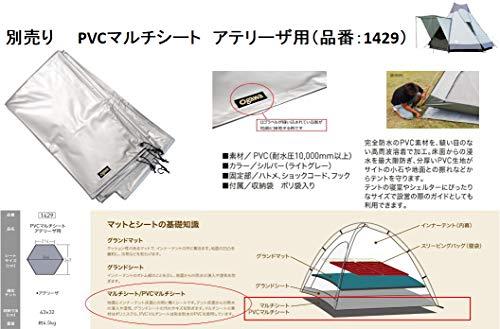 ogawa(オガワ)テントモノポール型アテリーザ[6人用]2783グレー