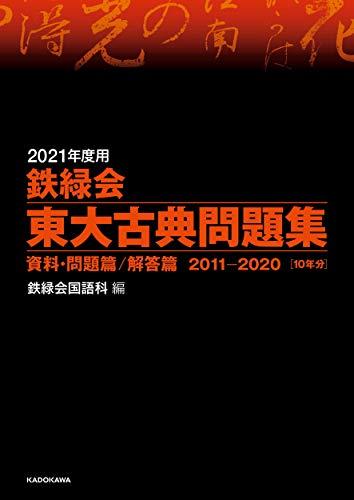 2021年度用 鉄緑会東大古典問題集 資料・問題篇/解答篇 2011-2020の詳細を見る