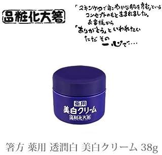 箸方化粧品 薬用 透潤白 美白クリーム 38g はしかた化粧品