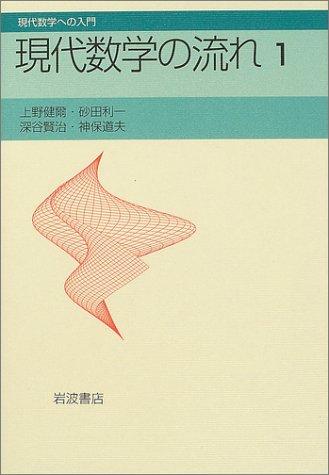 <1> (introduction to modern mathematics) flow of modern mathematics (2004) ISBN: 4000068857 [Japanese Import]