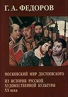 Московский мир Достоевского. Из истории р&#109
