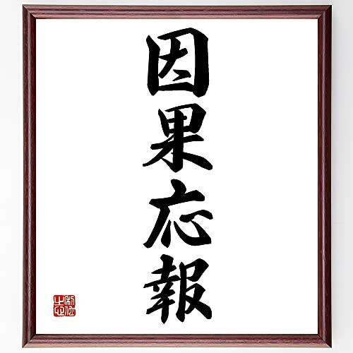 四字熟語書道色紙「因果応報」額付き/受注後直筆(Z1161)