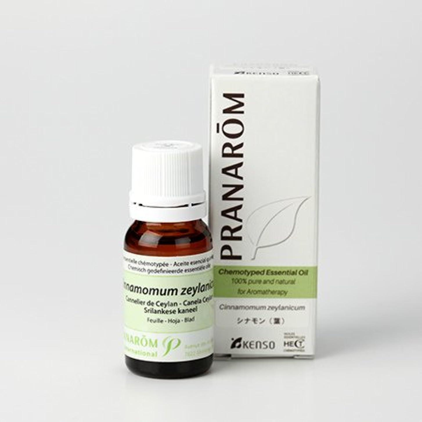大脳のホストアイドルプラナロム シナモン(葉) 10ml (PRANAROM ケモタイプ精油)