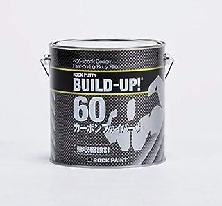 【主剤のみ】ロック ビルドアップ60 3kg カーボンファイバーパテ