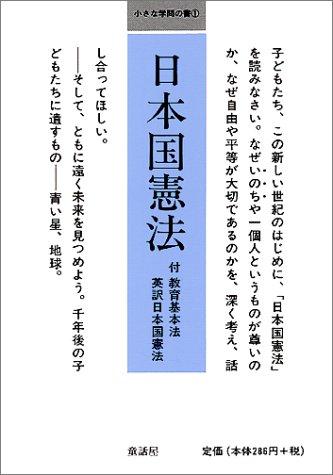日本国憲法 (小さな学問の書 (1))