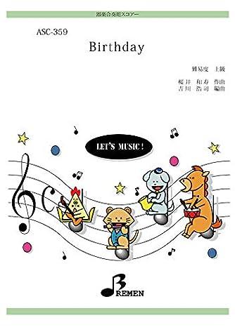器楽合奏楽譜 ASC-359:Birthday