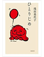 ひとりじめ (文春e-book)