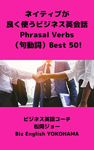 Business English conversation often used by native speakers Phrasal Verbs Best 50:...