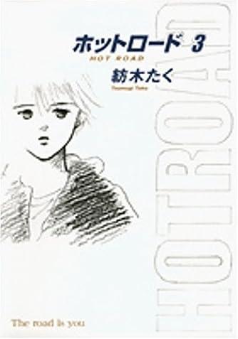ホットロード 完全版 3 (集英社ガールズコミックス)